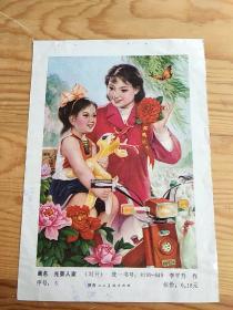 画名,光荣之家,文革年画,用塑料袋封