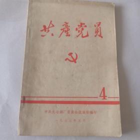 共产党员 1973.4
