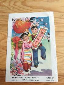 恭贺新年,文革年画,用塑料袋封