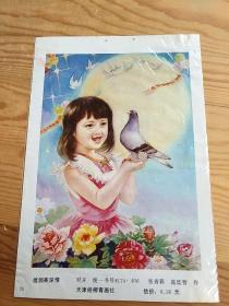 信鸽寄深情,年画,用塑料袋封