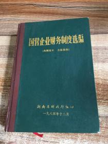 国营企业财务制度选编