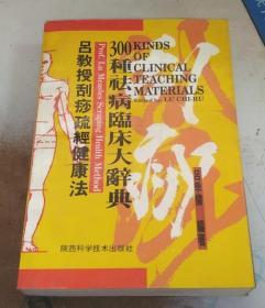 正版 吕教授刮痧疏经健康法:300种祛病临床大辞典 平装