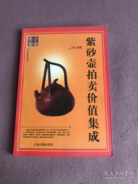 紫砂壶价值考成