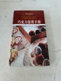 巧克力鉴赏手册