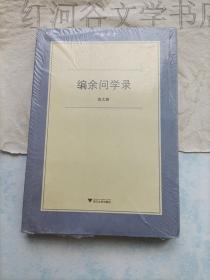 六合丛书--编余问学录