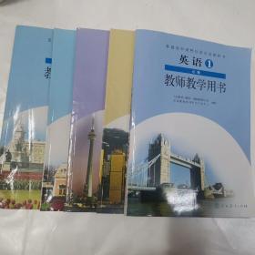 普通高中课程标准实验教科书  英语.必修(1.2.3.4.5)教师教学用书(5册合售)