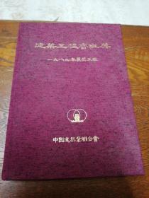 建筑工程鲁班奖1989年获奖工程