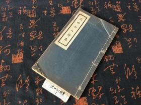 民国线装白棉纸铅排印《沈四山人诗录》 毛笔小子眉批多达40余处,6卷 附诗录 1册全