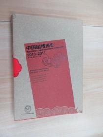 中国国情报告(2010-2011)
