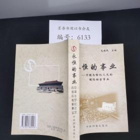 永恒的事业:中国与世纪之交的国际档案事业