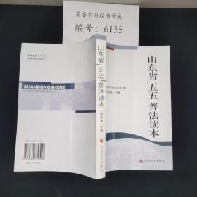 """山东省""""五五""""普法读本"""