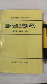 国际经济法成案研究