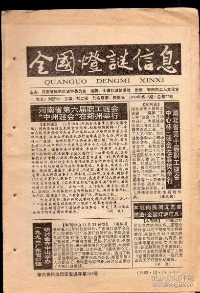 32开报纸:《全国灯谜信息》总第77期【有装订眼,品如图】