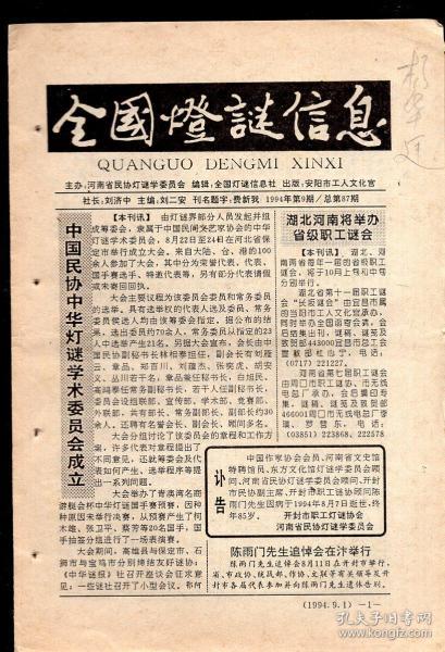 32开报纸:《全国灯谜信息》总第87期【有装订眼,品如图】