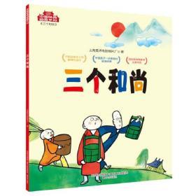 中国经典动画系列-三个和尚