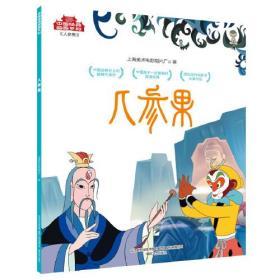 中国经典动画系列-人参果