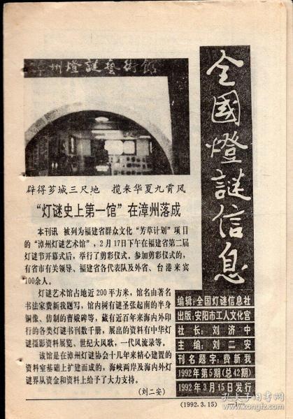 32开报纸:《全国灯谜信息》总第42期【有装订眼,品如图】