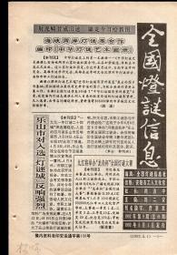32开报纸:《全国灯谜信息》总第46期【有装订眼,品如图】
