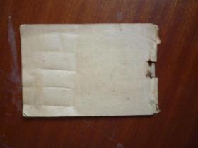 1954年民间账本:黄了坑水库工资、卖柴、卖肉账(手写,字迹漂亮)【空白9张】