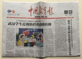 中国教育报 2021年 4月13日 星期二 第11398期 今日12版 邮发代号:1-10