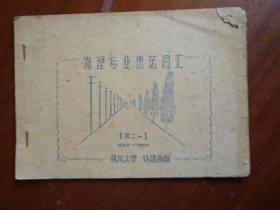 杭州大学外语系油印资料《物理专业语法词汇》(系二、一)(1959年—1960年)