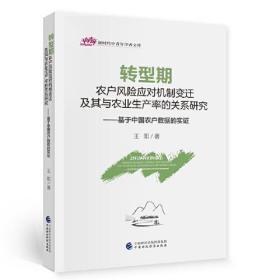 转型期农户风险应对机制变迁及其与农业生产率的关系研究——基于中国农户数据的实证