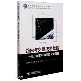 路由与交换技术教程——基于eNSP的网络设备配置