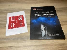 中东天文学简史/审视科学历史与理论译丛