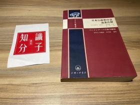 日本行政程序法逐条注释