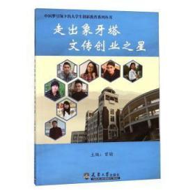 全新正版图书 走出象牙塔 文传创业之星曾瑜天津大学出版社9787561855966特价实体书店