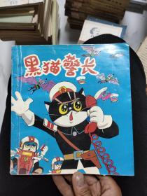 黑猫警长(1-4合订本)