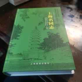 上海名园志