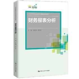 财务报表分析(21世纪高职高专会计类专业课程改革规划教材资源一体化教材)