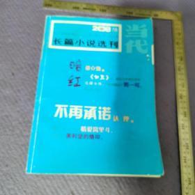 长篇小说选刊2008年陆