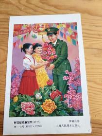 鲜花献给解放军,文革年画,用塑料袋封