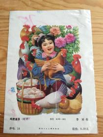 鸡肥蛋多,文革年画,用塑料袋封,