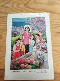 美好祖国,文革年画,用塑料袋封