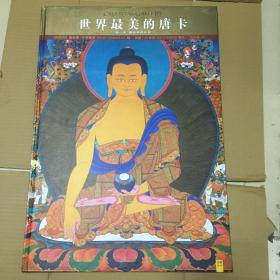 世界最美的唐卡(第一卷):佛和神的世界(珍藏版)