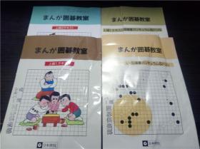 まんが囲碁教室 四本 日本棋院 大32开平装 原版日文 图片实拍