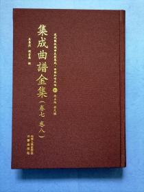 集成曲谱金集 卷七卷八