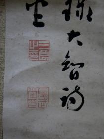 民国  革命烈士 左武堂书法立轴