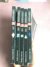 中国嘉德艺术品投资图典1.2.3.4.瓷器 5杂项(1-5)全5册 铜版纸彩印