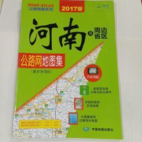 2017公路地图系列-河南及周边省区公路网地图集(冀晋鲁鄂皖)