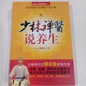 健康大智慧系列:少林禅医说养生