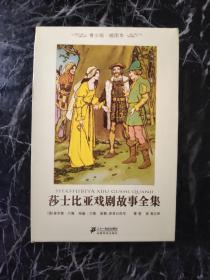 莎士比亚戏剧故事全集 青少版.插图本