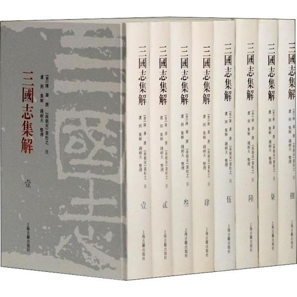 三国志集解(全八册)
