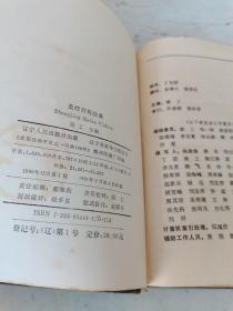 圣经百科辞典