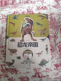 恐龙帝国(未开封)