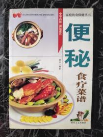 便秘食疗菜谱