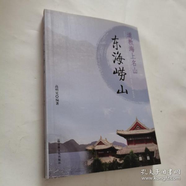 道教海上名山:东海崂山